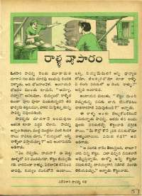 September 1964 Telugu Chandamama magazine page 57