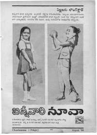 September 1964 Telugu Chandamama magazine page 11