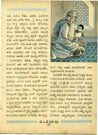 September 1964 Telugu Chandamama magazine page 73