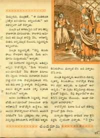 September 1964 Telugu Chandamama magazine page 55