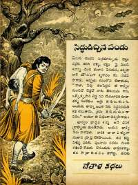 March 1965 Telugu Chandamama magazine page 31