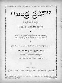 March 1965 Telugu Chandamama magazine page 80