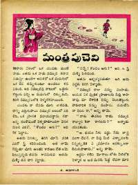 March 1965 Telugu Chandamama magazine page 37