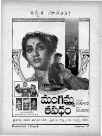 March 1965 Telugu Chandamama magazine page 6