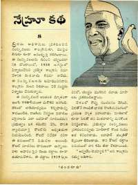 March 1965 Telugu Chandamama magazine page 19