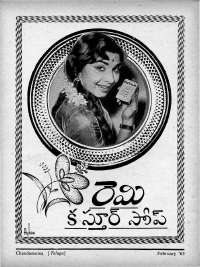 March 1965 Telugu Chandamama magazine page 7