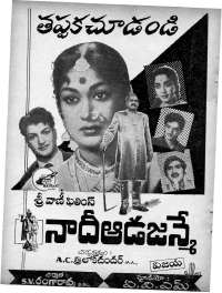 March 1965 Telugu Chandamama magazine page 82