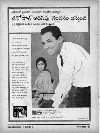 March 1965 Telugu Chandamama magazine page 12
