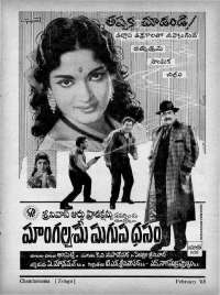 March 1965 Telugu Chandamama magazine page 9