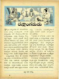 March 1965 Telugu Chandamama magazine page 71