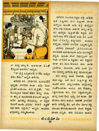 March 1965 Telugu Chandamama magazine page 34