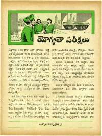 March 1965 Telugu Chandamama magazine page 57