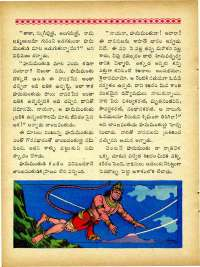 March 1965 Telugu Chandamama magazine page 70