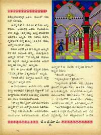 March 1965 Telugu Chandamama magazine page 27