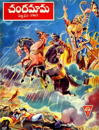 March 1965 Telugu Chandamama magazine cover page