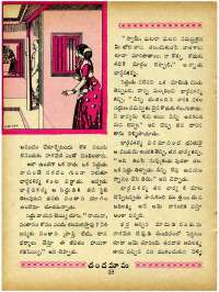 March 1965 Telugu Chandamama magazine page 32