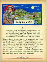 March 1965 Telugu Chandamama magazine page 23