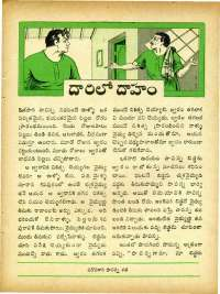 March 1965 Telugu Chandamama magazine page 53