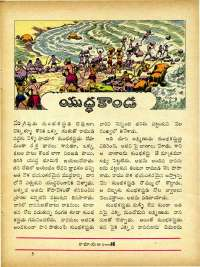 March 1965 Telugu Chandamama magazine page 63