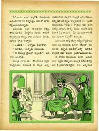 March 1965 Telugu Chandamama magazine page 61