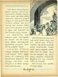 March 1965 Telugu Chandamama magazine page 17