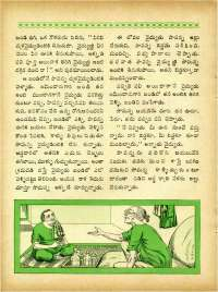 March 1965 Telugu Chandamama magazine page 56
