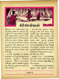 March 1965 Telugu Chandamama magazine page 41
