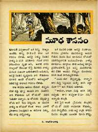 March 1965 Telugu Chandamama magazine page 43