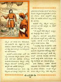 March 1965 Telugu Chandamama magazine page 58