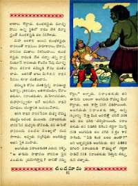 March 1965 Telugu Chandamama magazine page 65