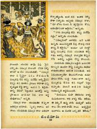 March 1965 Telugu Chandamama magazine page 38