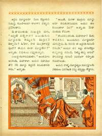 March 1965 Telugu Chandamama magazine page 51