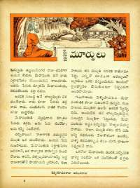 March 1965 Telugu Chandamama magazine page 47