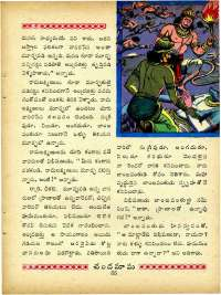March 1965 Telugu Chandamama magazine page 69