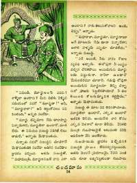 March 1965 Telugu Chandamama magazine page 48
