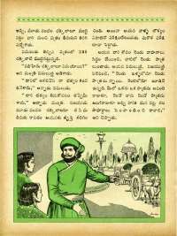 March 1965 Telugu Chandamama magazine page 60