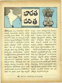 March 1965 Telugu Chandamama magazine page 16