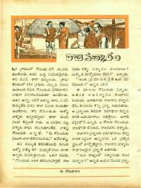 May 1965 Telugu Chandamama magazine page 52