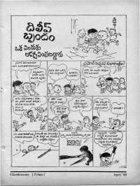 May 1965 Telugu Chandamama magazine page 77
