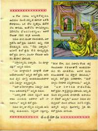 May 1965 Telugu Chandamama magazine page 29
