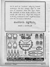 May 1965 Telugu Chandamama magazine page 76