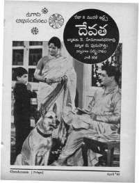 May 1965 Telugu Chandamama magazine page 13