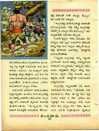 May 1965 Telugu Chandamama magazine page 64