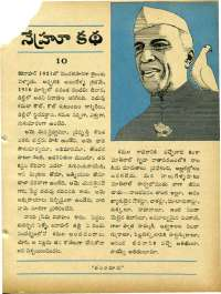 May 1965 Telugu Chandamama magazine page 19