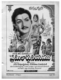 May 1965 Telugu Chandamama magazine page 7