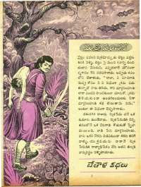 May 1965 Telugu Chandamama magazine page 31