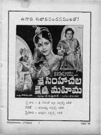 May 1965 Telugu Chandamama magazine page 75