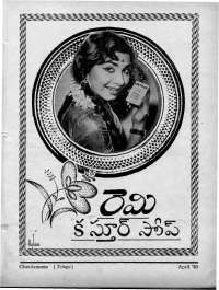 May 1965 Telugu Chandamama magazine page 81
