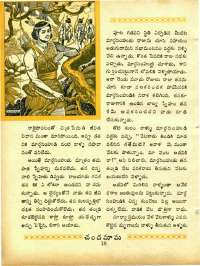 May 1965 Telugu Chandamama magazine page 32