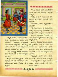 May 1965 Telugu Chandamama magazine page 28